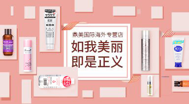 Top Beauty Overseas franchise store